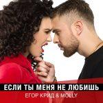 MOLLY & Егор Крид — Если ты меня не любишь