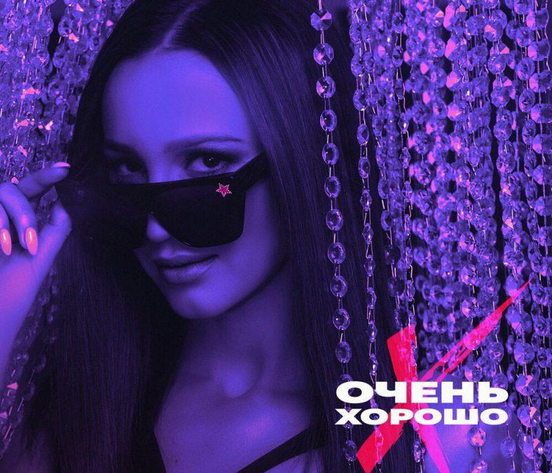 Ольга Бузова — Очень хорошо