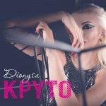 Dionysa — Круто