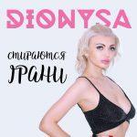 Dionysa — Стираются грани