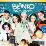 Ilya Blanko — Учат в школе