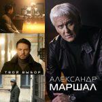 Александр Маршал — Твой выбор