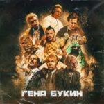 Джарахов, Тилэкс, Big Russian Boss, Young P&H, D.K., MORGENSHTERN & ХЛЕБ – Гена Букин