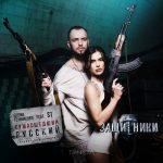 Елена Темникова feat. ST — Сумасшедший русский