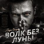 Андрей Гризли — Волк без луны