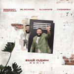Illumate feat. Breezey Montana & Blxckowl & Tvoigreh — Ещё один
