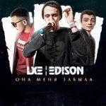 LXE feat. Edison – Держи, не отпускай