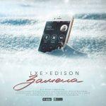 LXE feat. Edison – Замела