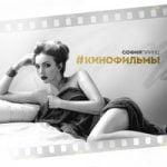 София Принц — Кинофильмы