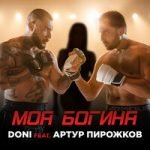 Doni feat. Артур Пирожков — Моя богиня