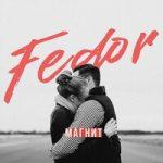 Fedor — Магнит