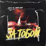 Jovi feat. Bruno — За тобой