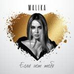 MALIKA — Если нет тебя