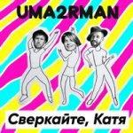 Uma2rman — Сверкайте, Катя