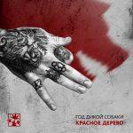 Красное Дерево feat. 25/17 — Бензин