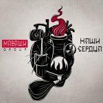 МАВАШИ group — Заблудшие