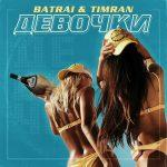 Batrai feat. Timran — Девочки
