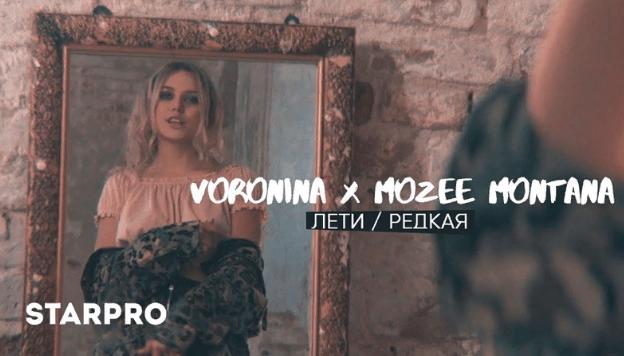 Voronina feat. Mozee Montana — Редкая