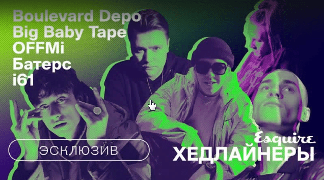 Big Baby Tape feat. Boulevard Depo, i61, OFFMi, Батерс – Esquire cypher