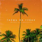 Тилэкс feat. Джарахов – Таешь на губах
