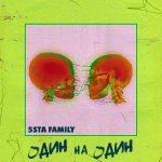 5sta family — Один на один