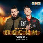 ARS-N feat. Slame — По пятам