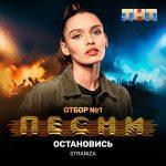 STRANIZA feat. KESH — Остановись