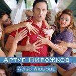 Артур Пирожков – Либо любовь