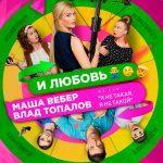 Маша Вебер feat. Влад Топалов — И любовь