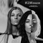 #2Маши — Инея