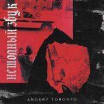 Andery Toronto — До небес
