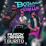 Filatov & Karas feat. Burito — Возьми моё сердце