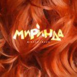 Mikaya feat. Dava — Миринда