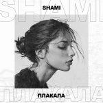 Shami — Плакала
