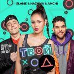 Slame feat. AMCHI & НАZИМА — Твой ход