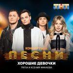 TRITIA feat. Ксения Минаева — Хорошие девочки