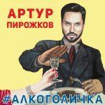 Артур Пирожков – Алкоголичка