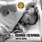 Баста feat. Полина Гагарина — Ангел Веры