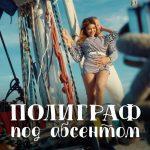 Полиграф ШарикOFF — Под абсентом