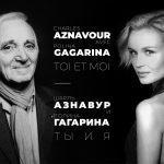 Полина Гагарина и Charles Aznavour — Ты и я