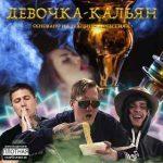 D.K. & CMH, Sovergon — Девочка-кальян