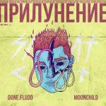 GONE.Fludd feat. TVETH — Мой Дилер – Инопланетянин