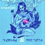 GONE.Fludd feat. TECHNOFIGHT — Холодные Ребра