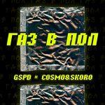 GSPD feat. Cosmo & Skoro — Газ в пол