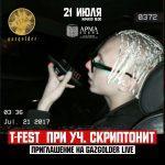 T-Fest & Скриптонит — Приглашение на Gazgolder Live