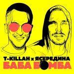 T-killah & ЯСЕРЕДИНА — БАБАБОМБА
