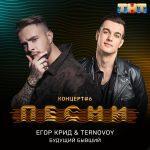 Егор Крид & TERNOVOY — Будущий бывший