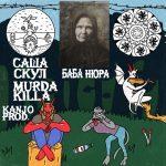 Саша Скул & Murda Killa — Баба Нюра