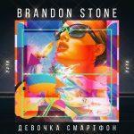 Brandon Stone — Девочка смартфон