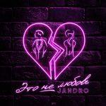 Jandro — Это не любовь